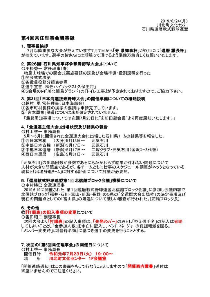 #4-gijirokuのサムネイル