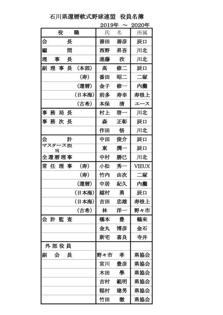 2019-yakuinのサムネイル