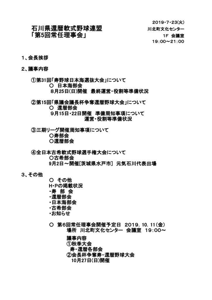 5-rijikaiのサムネイル
