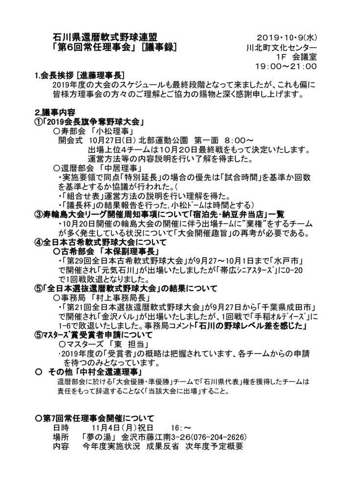 2019No6-gijirokuのサムネイル