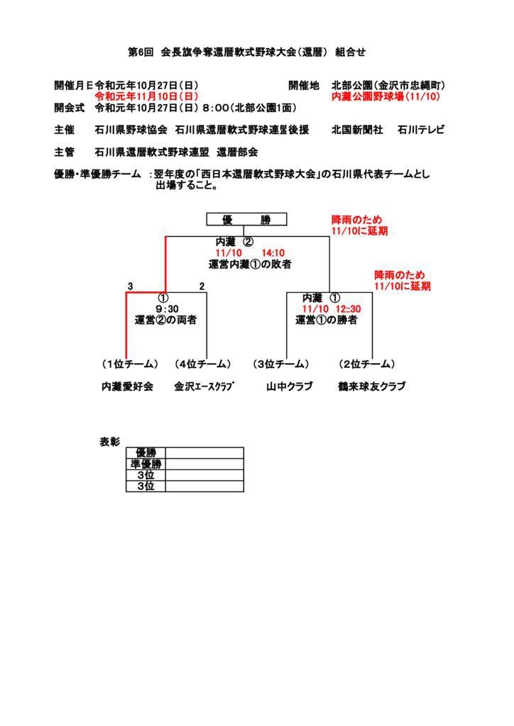 6Th-kaityouki(Kan)のサムネイル