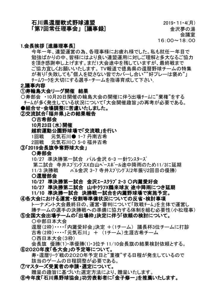 dai7kai-gijirokuのサムネイル