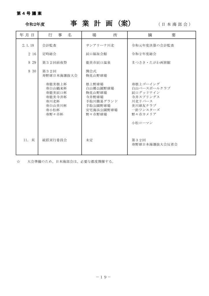 3-R2 nihonkaiのサムネイル