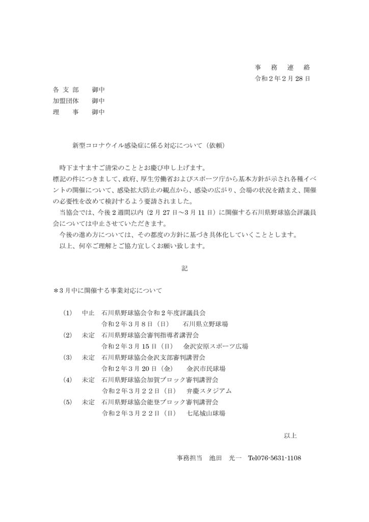 kenkyoukai-1のサムネイル
