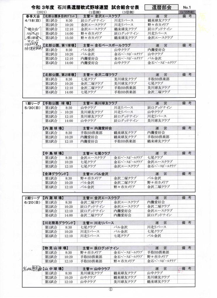 R3年度還暦部会居合生み合わせ表のサムネイル