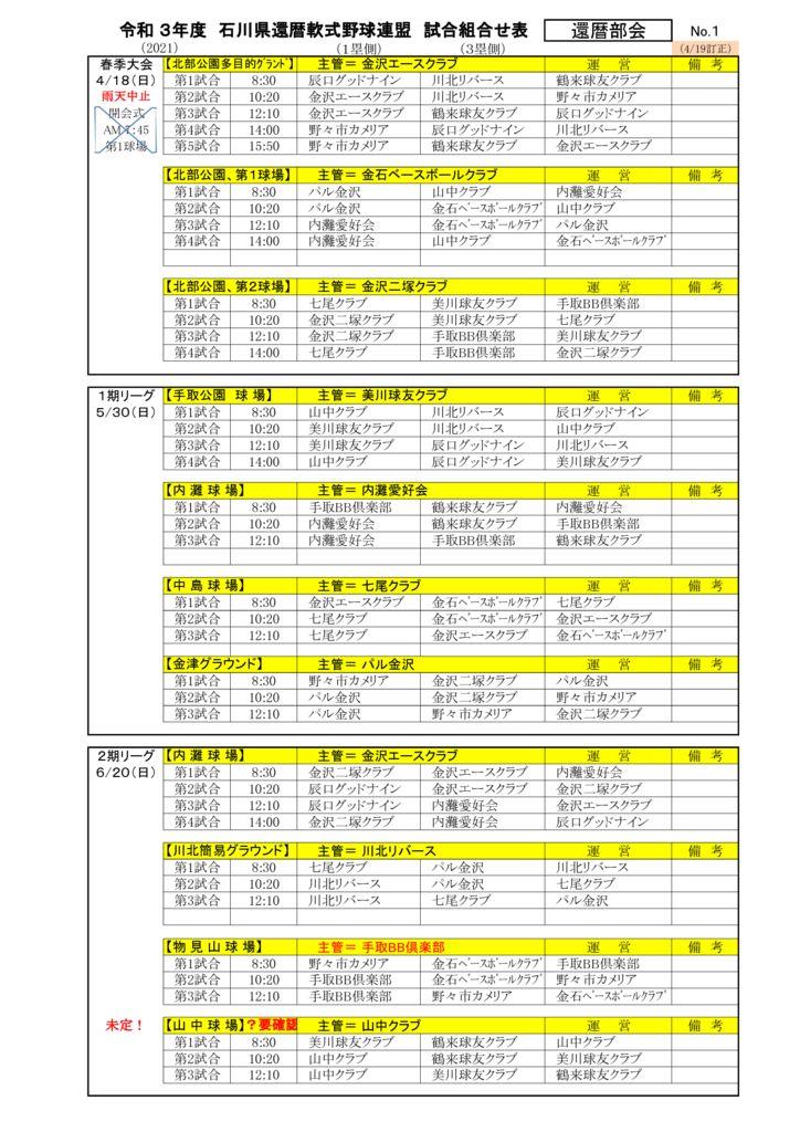 年間試合組合せ表のサムネイル